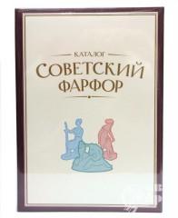 "Книга ""Советский фарфор. Каталог. Том 5"""